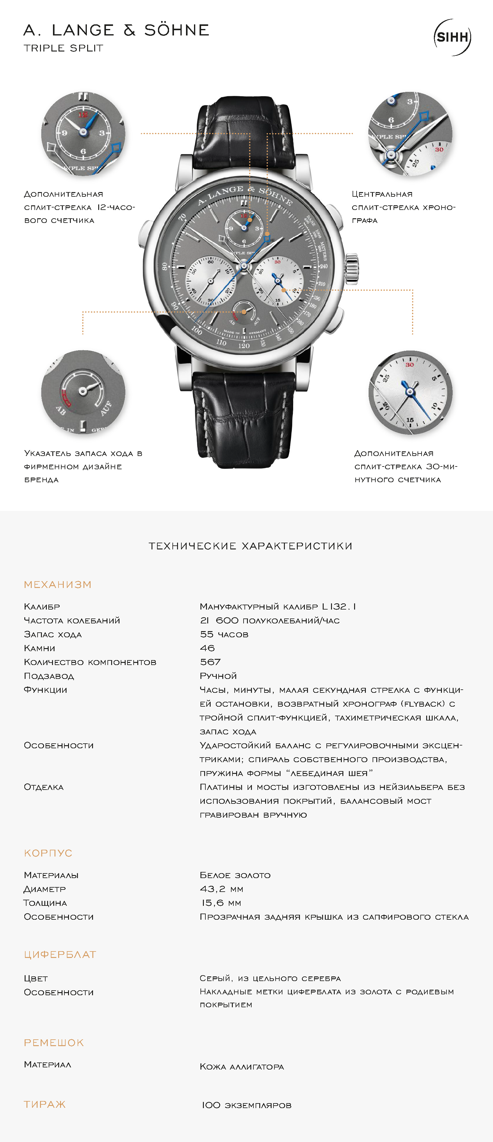 alange-and-sohne-triple-split-fen-watchalfavit