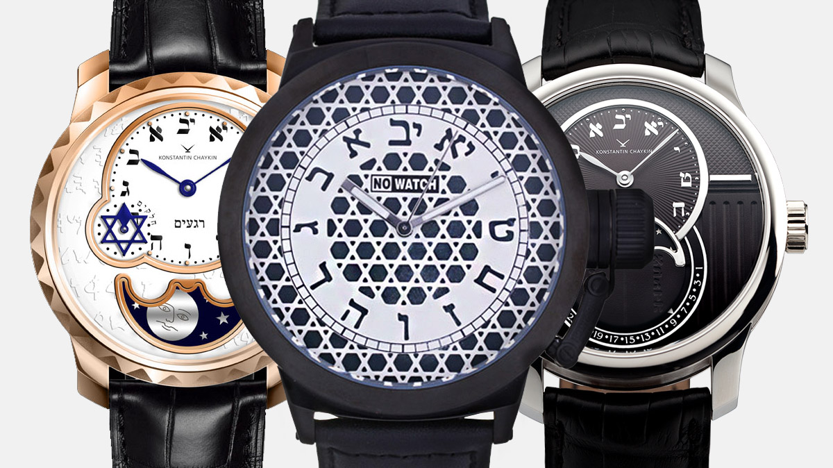 Jewish watches