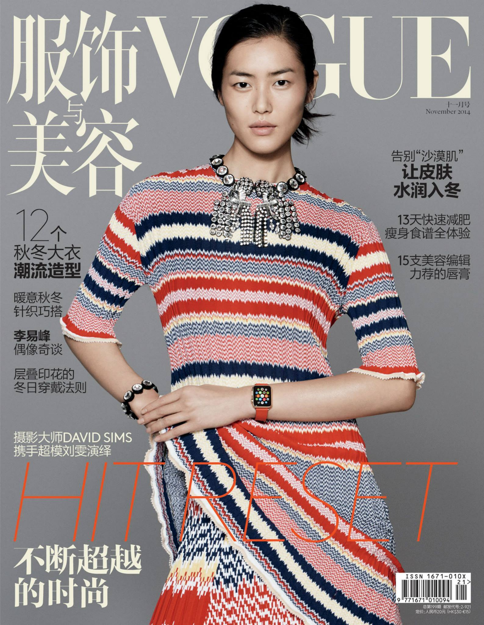 Модель Liu Wen в часах Apple Watch. Изображение: обложка Vogue Китай, ноябрь 2014
